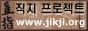 Jikji Wiki Network